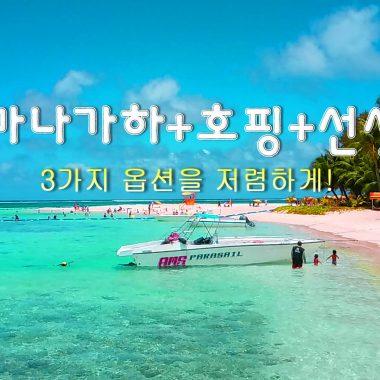 Special Package 마나가하+호핑+선셋