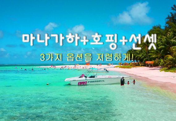 Special 콤보 마나가하섬(장비포함)+호핑투어 $64