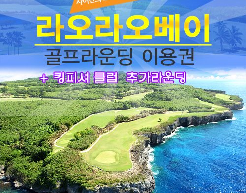 [스패셜콤보] 라오라오베이+킹피셔