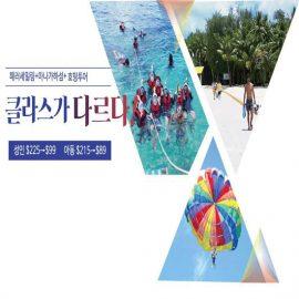 [인기Big3콤보] 파라셀링+마나가하+호핑투어