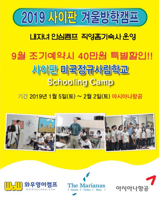 2019겨울방학영어캠프