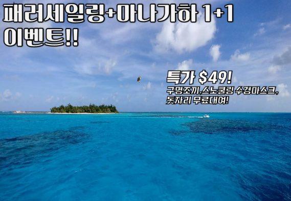 [콤보2종] 마나가하섬+파라셀링